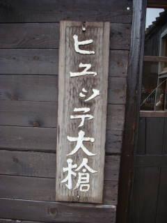20090905_blog_20090806_omoteginza_DSC00490_a.JPG